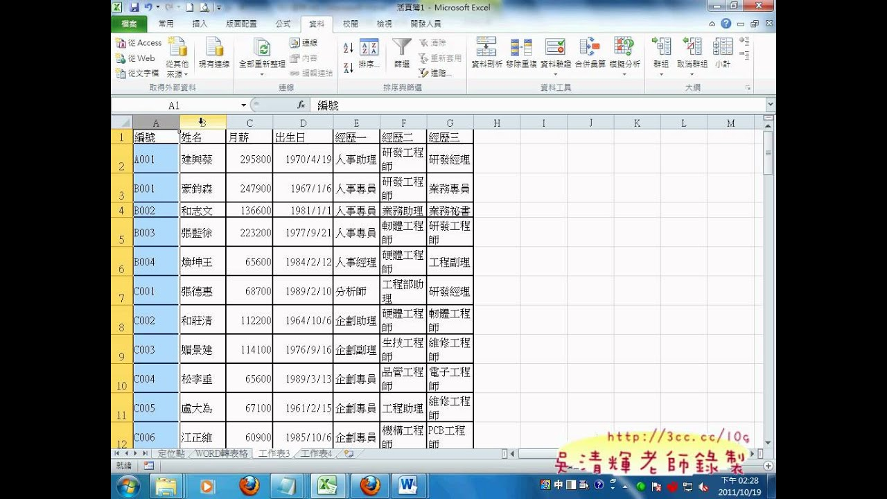 17_WORD轉表格貼到EXCEL中 - YouTube