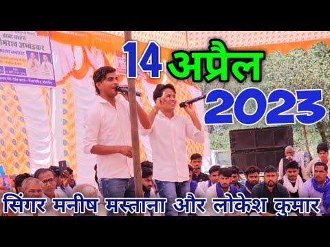 Download Manish mastana live program mahamant Pur 14 April 2021
