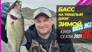 Ловлю басса на тяжёлый Jig зимой Рыбалка на Кипре Часть 26 Сезон 2021