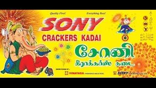 Sony crackers display