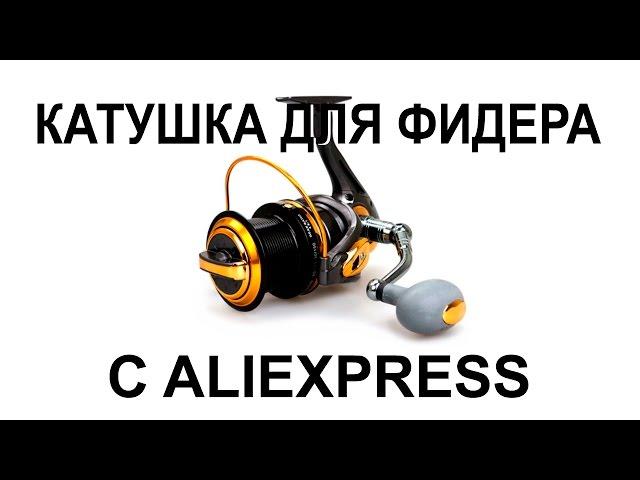 Покупаем силовую катушку для фидера на Aliexpress ЧАСТЬ 1