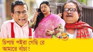 চিপায় পইরা গেছি রে আমারে বাঁচা প্রাণ খুলে হাসতে দেখুন - Bangla Funny Video - Boishakhi Tv Comedy