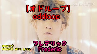 フレデリック【オドループ】歌詞付き  Frederic 【oddloop】 ROMAJI With lyrics