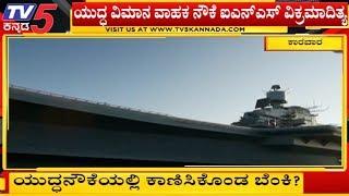 ದೇಶದ ಅತಿದೊಡ್ಡ ಯುದ್ಧನೌಕೆಯಲ್ಲಿ ಬೆಂಕಿ..? | INS Vikramaditya | TV5 Kannada