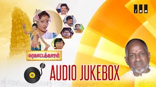 Karagattakaran | Audio Jukebox | Ilaiyaraaja