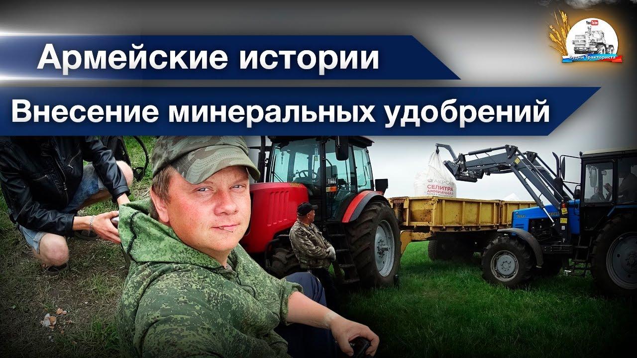 Как ЛеонидОвич в стройбате служил! Поехали вносить селитру на МТЗ-82/1221/2022 и ХТЗ-17221.