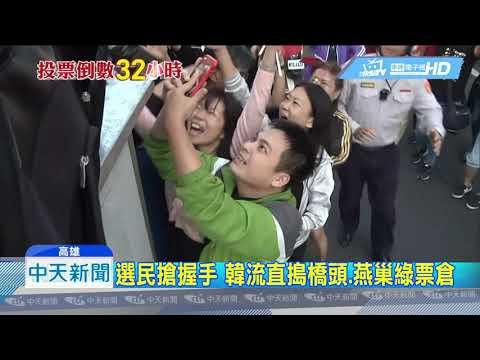 20181123中天新聞 嗨翻!韓粉跳著搶握手 握到韓國瑜宛如勝利!