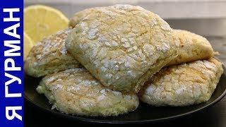Быстрое в Приготовлении Творожно- Лимонное Печенье