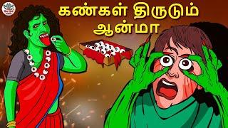 கண்கள் திருடும் ஆன்மா | Tamil Horror Stories | Bedtime Stories | Tamil Fairy Tales | Tamil Stories