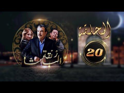 Znkt al bacha (tunisie Episode 20