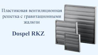Пластиковая вентиляционная решетка с гравитационными жалюзи Dospel RKZ(, 2014-09-14T00:00:47.000Z)