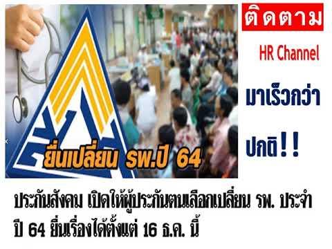 #ประกันสังคม#สำนักงานประกันสังคมเปลี่ยนโรงพยาบาลประจำปี 2564 เริ่มตั้งแต่ 16 ธันวาคม นี้!! ก่อนกำหนด