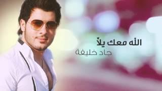 جاد خليفة - الله معك يلا (النسخة الأصلية) _ 2017