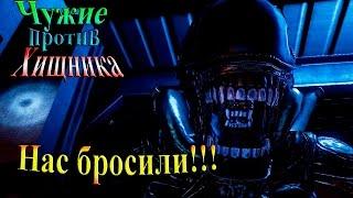 Aliens vs Predator (Чужие против хищника) - часть 1 - Нас бросили!!!