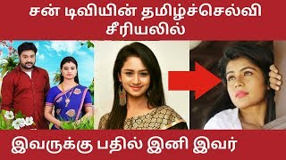 Tamil Selvi Serial Character Changed | Tamil Selvi Serial Today Episode | Sun TV Today Episode