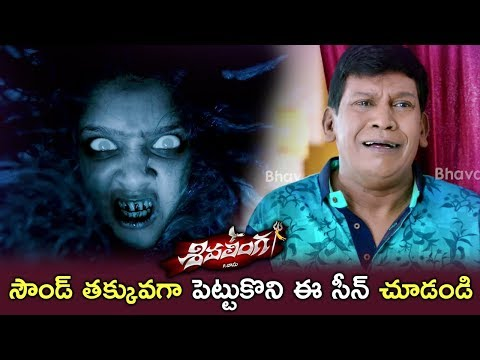 Lawrence Investigating - Urvashi Vadivelu Hilarious Comedy - 2018 Telugu Movie Scenes