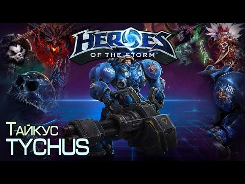 видео: heroes of the storm - tychus Тайкус 19.10.14