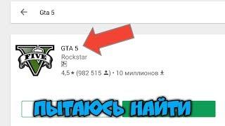 ПЫТАЮСЬ НАЙТИ GTA 5 В PLAY MARKET! ГТА 5 НА АНДРОИД