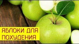 Яблоки для похудения. Как использовать яблоки для похудения? [Галина Гроссманн]