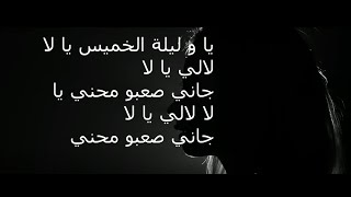 Chirine Lajmi - 3lech nloum parole.mp3