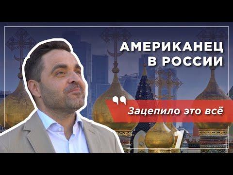 Американец в России: