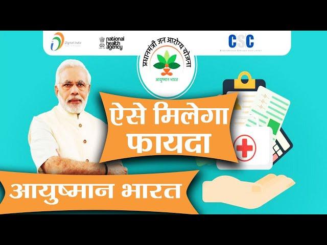 Ayushman Bharat Scheme Complete Information | ??? ?????? PMJAY ?? ???? ????? | ???????? ??????
