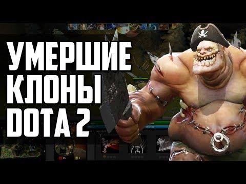 видео: 5 УМЕРШИХ КЛОНОВ dota 2 [#2]