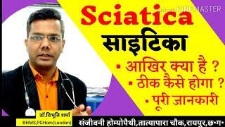 #DrVibhutiSharma #साइटिका #रामबाणइलाज #KamarDard #BackPain #Gathia #Vaat #Saitika#Dhamdha#Kawardha