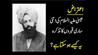 حضرت مرزا علام احمد قادیانی نے عیسیؑ کی قبر کا ذکر مختلف جگہوں پر کیا ہے یہ کیسے ہو سکتا ہے