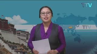བོད་ཀྱི་བརྙན་འཕྲིན་གྱི་ཉིན་རེའི་གསར་འགྱུར། ༢༠༢༠།༡།༡༦ Tibet TV Daily News- Jan 16, 2020