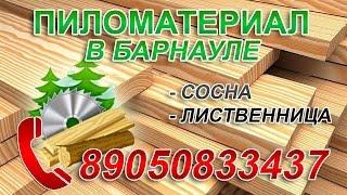 Реализуем в Барнауле: горбыль, заборные пролёты,туалеты,вагонку, блокхаус,дрова,брус,брусок(Реализуем в Барнауле: , блокхаус,половою рейку,обшивочную рейку,дрова,окна и двери для бань,брус,брусок..., 2015-05-26T06:06:24.000Z)