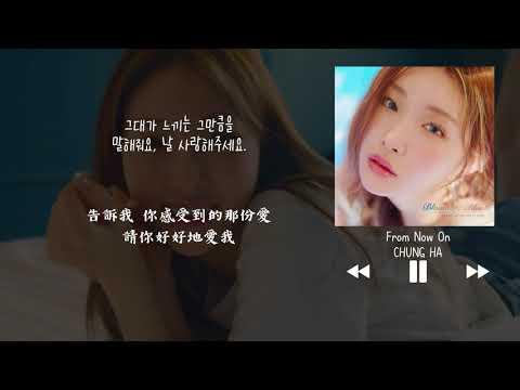 【韓中字】請夏 청하 CHUNGHA - From Now On