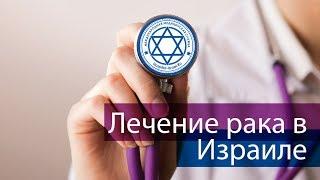 Диагностика и лечение рака желудка в онкологической клинике Израиля(, 2017-06-15T11:30:33.000Z)