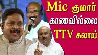 Mic குமார் காணவில்லை TTV கலாய் tamil news today latest tamil news