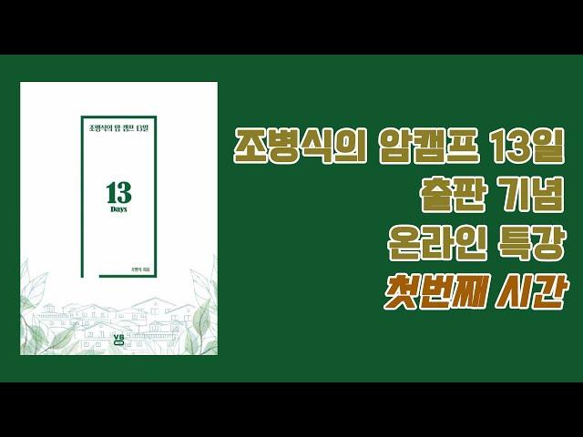 조병식의 암캠프 13일 출판 기념 온라인 특강 / 첫번째 시간