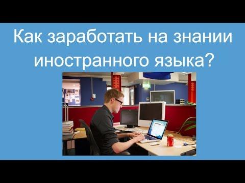 Как заработать на знании иностранного языка?