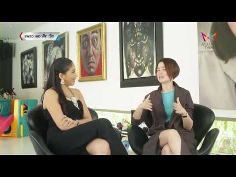 แพรว The Jet Set วันที่ 9 พฤศจิกายน 2557 คุณบัวชมพู ฟอร์ด AMARIN TV HD ช่อง 34