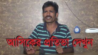 Jailkhana | মাথার ব্রেন খাটাই বানাইছে জেলখানা | আশিকের প্রতিভা দেখুন | Bangla New Song 2018