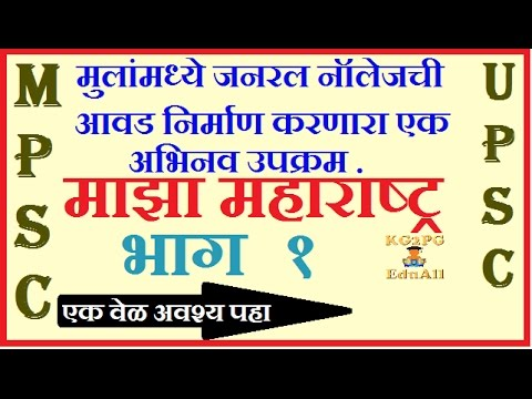 Preparation of Competitive Exam G K Olympiad in Marathi Part 1 जी के ऑलिम्पियाड