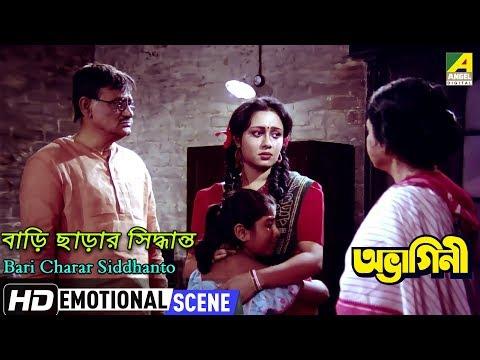Bari Charar Siddhanto | Emotional Scene | Kali Banerjee | Chumki Choudhury