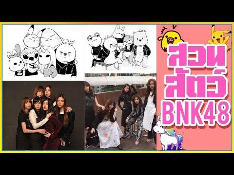"""~""""●SIN●""""~สาว BNK48 ใครคนไหนเป็นสัตว์อะไรบ้าง?! ในวง BNK48 [สวนสัตว์ BNK48] ᴴᴰ"""