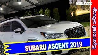 Авто обзор - Subaru Ascent 2019 – Новый Флагман Субару