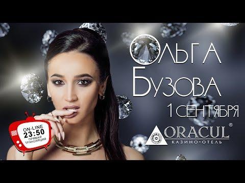 Концерт Ольги Бузовой в Казино-отеле Оракул