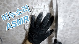 [ASMR] 비누 자르…