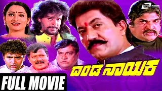 Danda Nayaka | Kannada Full HD Movie | FEAT.Devraj,Anushna