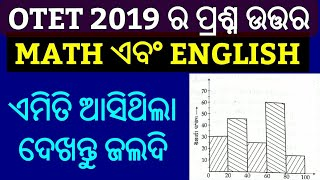 otet-2019-questions-answer-key-paper-1-otet-math-2019-otet-2019-questions-paper