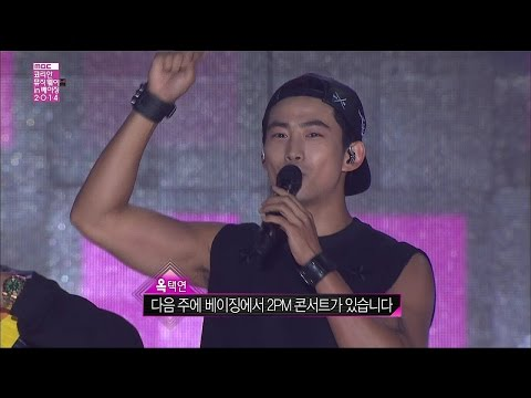 【TVPP】2PM - Hands Up, 투피엠 - 핸즈 업 @ Korean Music Wave in Beijing Live