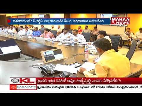 AP CM Chandrababu Review Meeting With CRDA Officials In Amaravati | Mahaa News