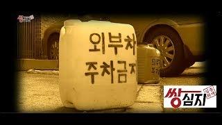 사유지 무단주차 - 심층취재 쌍심지 73회