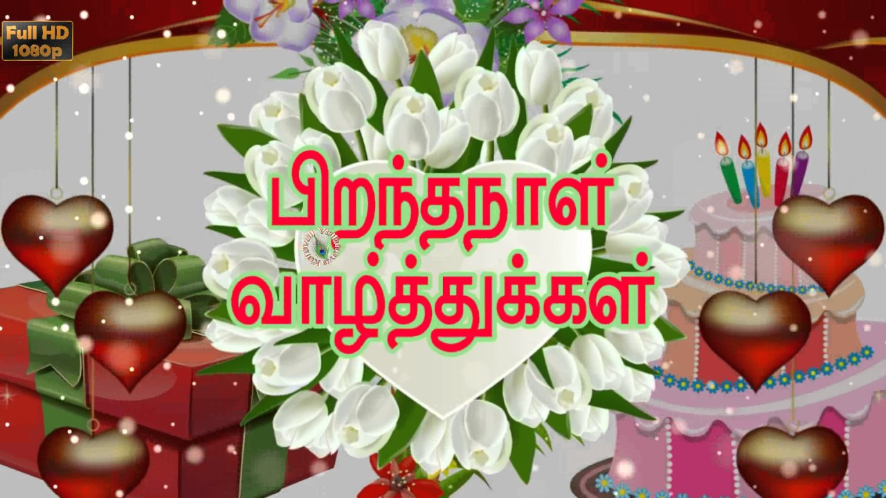 Birthday Wishes In Tamil Greetings Messages Ecard Animation Latest Happy Video